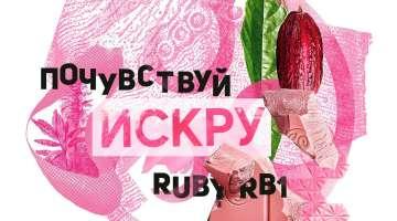 Рубиновый шоколад Ruby RB1 теперь в России