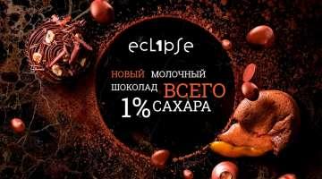 Молочный шоколад Callebaut Ecl1pse